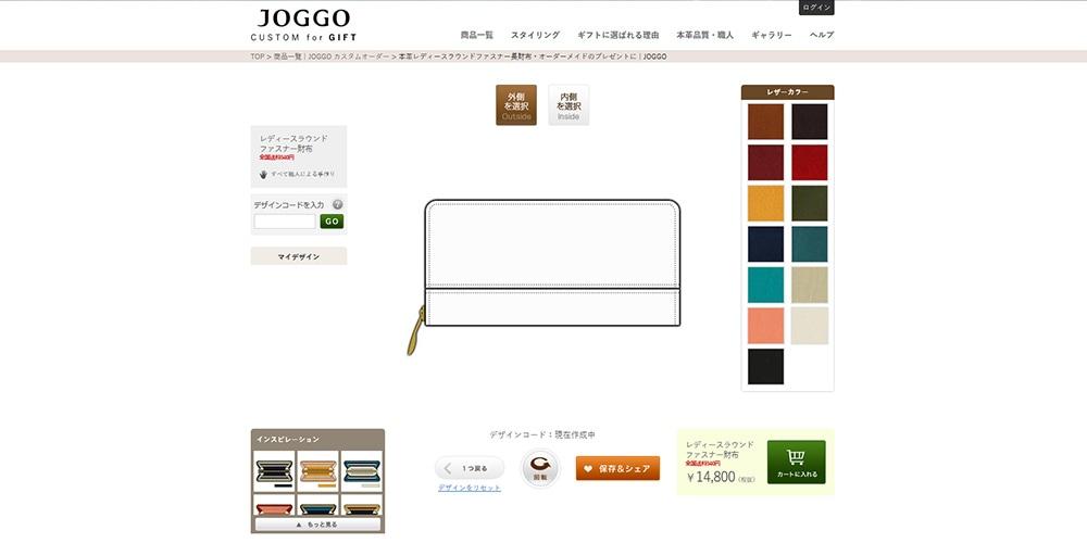 JOGGO公式サイトPC版のカスタム画面
