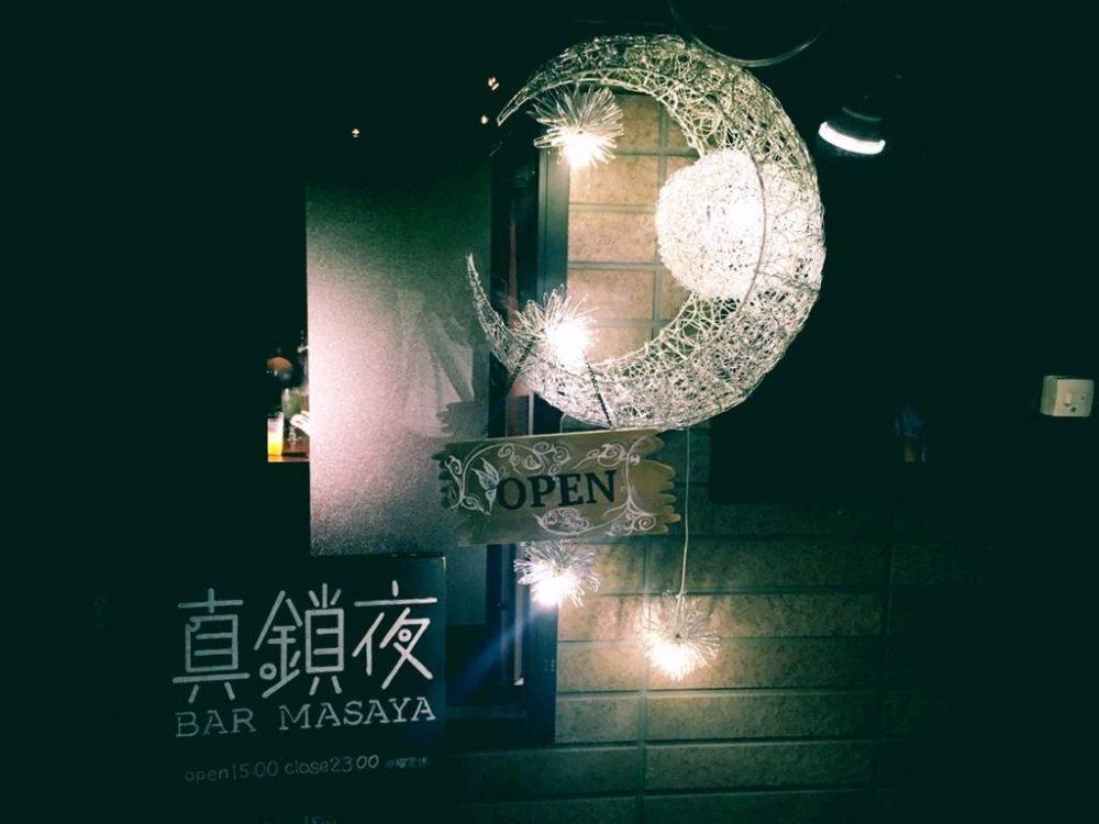 荻窪にあるBar真鎖夜さんの入り口