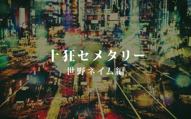 十狂セメタリー「世野ネイム」編の感想
