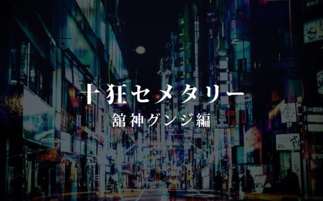 十狂セメタリー「舘神グンジ」編の感想