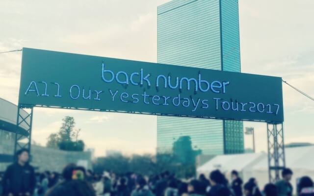 back number「~All Our Yesterdays Tour 2017~」レポート