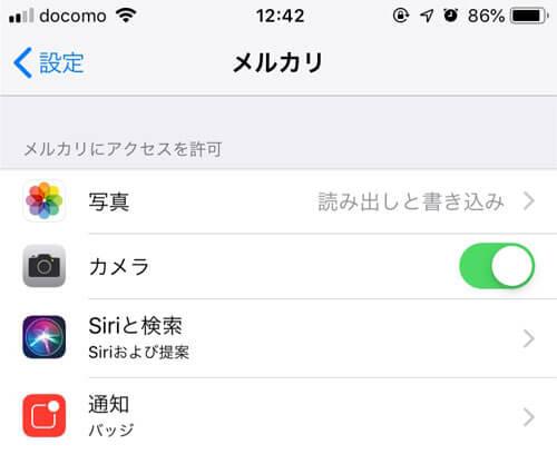 iPhoneでプッシュ通知を復活させる方法
