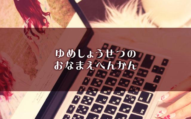 【DreamMaker編】自作した夢小説サイトの名前変換機能の付け方