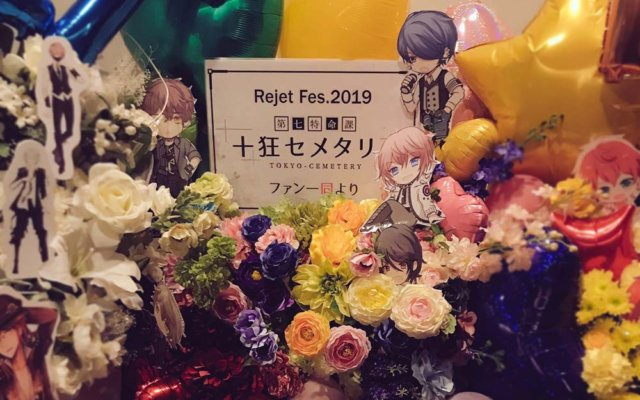 Rejet Fes.2019に行ってきました(十セメレポートあり)
