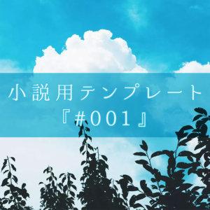 小説用テンプレート『 #001:画面いっぱいの背景デザイン 』