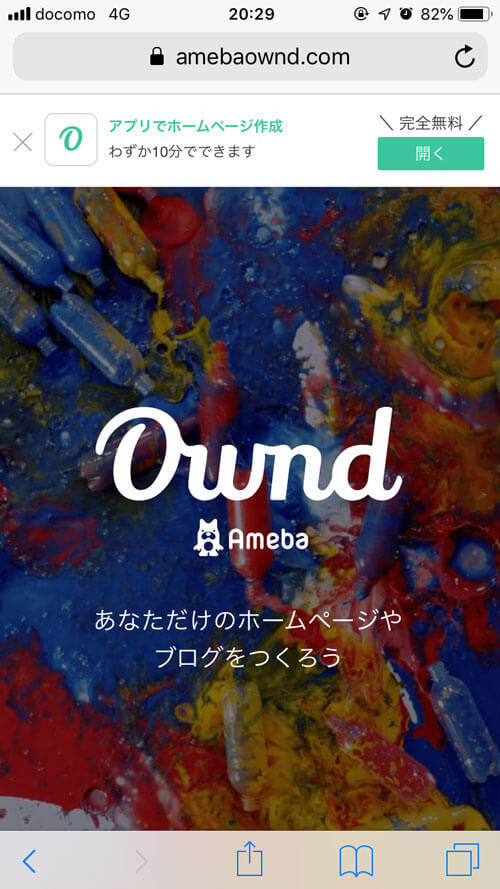 Ameba Owndのトップページ