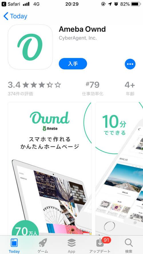 AmebaOwndのアプリをゲットする
