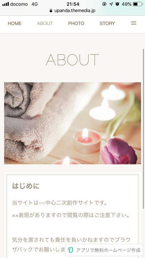 個人サイトのAboutのページ