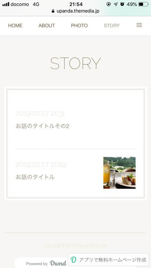 個人サイトの小説ページ