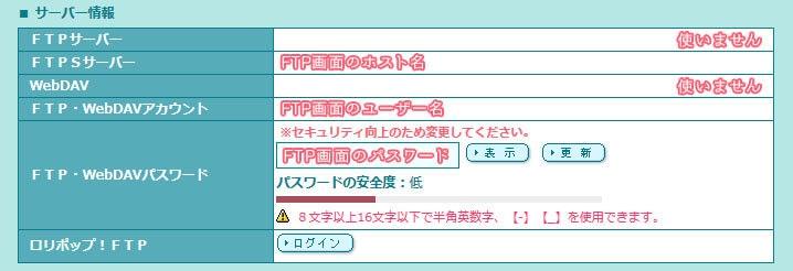 ロリポップ!のFTP設定画面