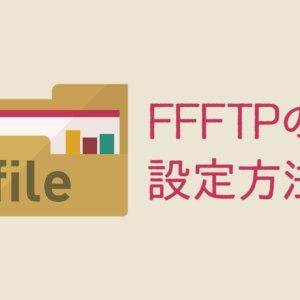 FFFTPの設定方法と使い方
