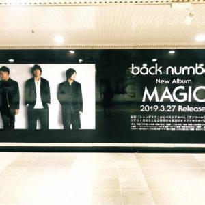 back numberのアルバム「MAGIC」の曲の感想やその意味を考えてみる
