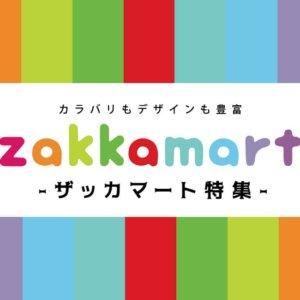 zakkamart(ザッカマート)のおすすめ痛バッグ一覧