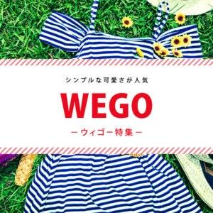 WEGO(ウィゴー)のおすすめ痛バッグ一覧