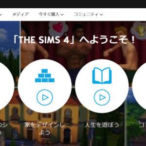 【THE SIMS4】Mod(CC)の導入方法