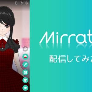ミラティブ(Mirrativ)での動画配信のやり方