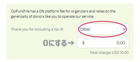 サービス料を0円に