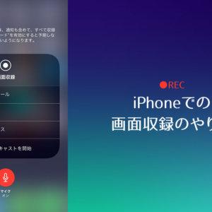 【iPhone/iOS版】画面収録のやり方とマイクのオン・オフの切り替えができない時の対処法