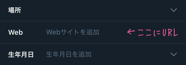 Twitterの編集画面