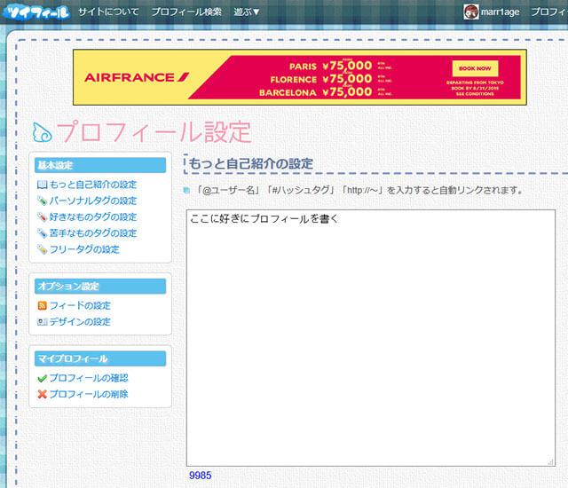 ツイフィールのプロフィール編集画面