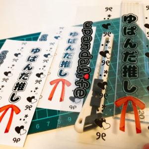 【100均で】キンブレシートの作り方≪白紙印刷をフィルムに編≫