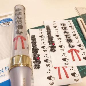 【スマホだけ】簡単キンブレシートの作り方≪文字入れから印刷まで≫