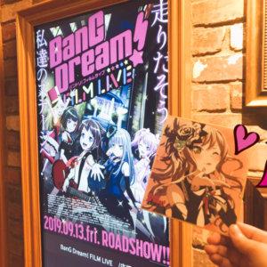 劇場版「BanG Dream! FILM LIVE(バンドリ!フィルムライブ)」を通常上映と応援上映で見比べた感想