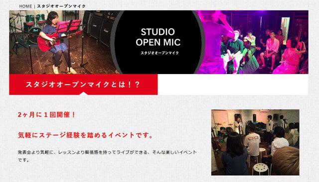 ステージ経験が積めるスタジオオープンマイク