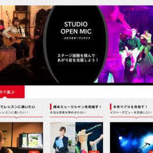 東京のボイトレスクール『オトライフミュージック』で体験レッスンを受けてみた