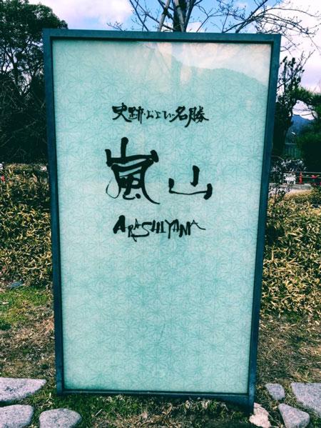 阪急嵐山駅の看板