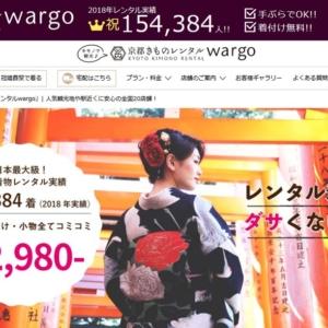 【京都市内】着物や浴衣をレンタルできるお店「wargo」