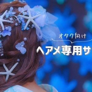 【東京/大阪】コンサートやイベント用のヘアメイクができる、オタクにオススメの美容院を聞いてみた