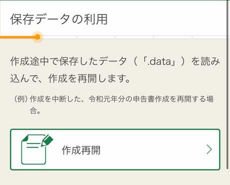 保存したデータを再開する