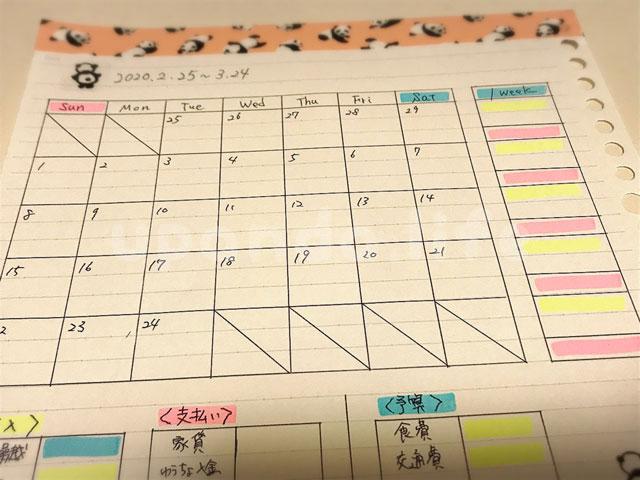 夢女子向け手作り家計簿フォーマットのカレンダーの欄