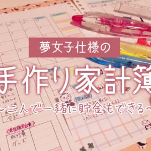 【夢女子向け】貯金をしながら同棲も味わえそうな手作り家計簿を作ってみた