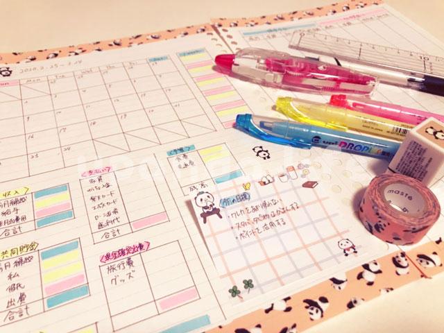 夢女子向け手作り家計簿のフォーマット