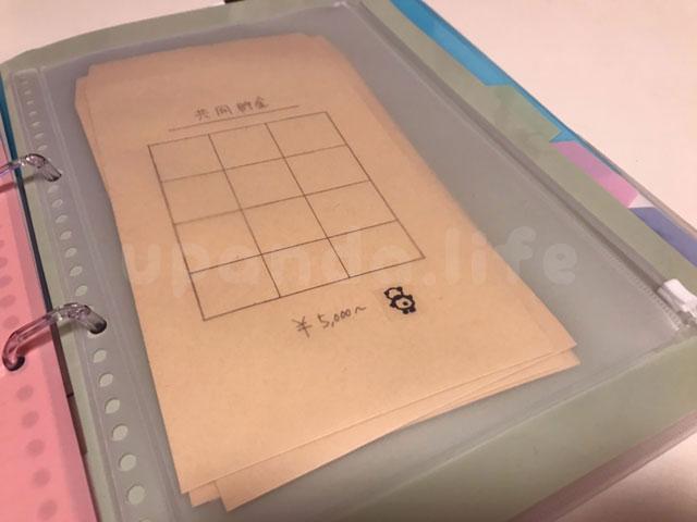 夢女子向け手作り家計簿の貯金封筒をいれた無印のチャック式ファイル