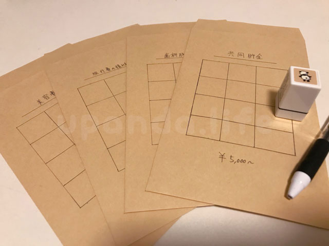 夢女子向け手作り家計簿の貯金封筒